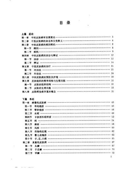 【现代中医皮科学_扫描版】下载