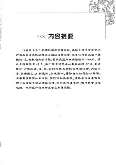 【白血病中医治验实录_高清版】下载