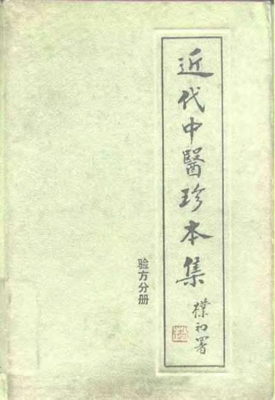 【近代中医珍本集-验方分册】下载