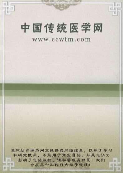 【首批国家级名老中医效验秘方精选】下载