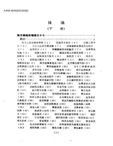 【验方新编下册】下载