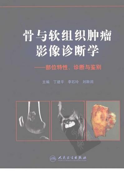 【骨与软组织肿瘤影像诊断学】下载