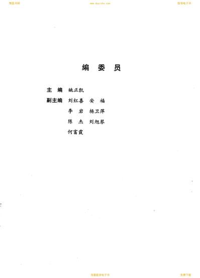【骨伤科临床便览_高清版】下载