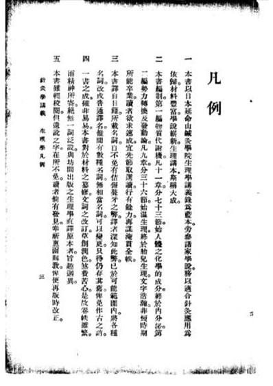 【高等针灸学讲义_生理学_第2版】下载