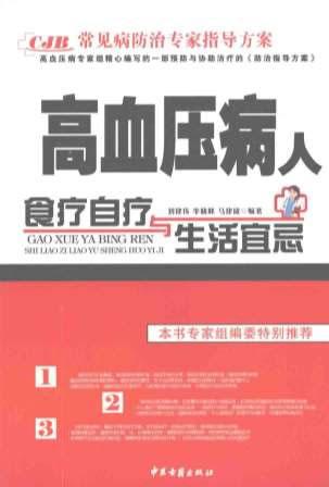【高血压病人食疗自疗与生活宜忌】下载
