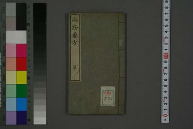 【麻疹药方古本】下载