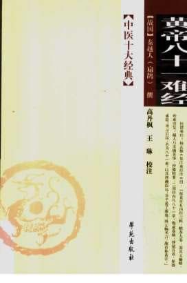 【黄帝八十一难经_中医十大经典丛书】下载