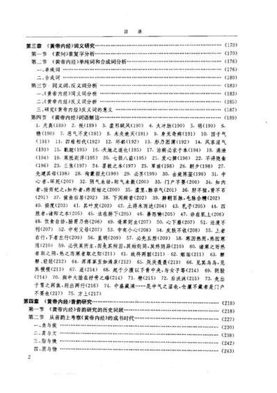 【黄帝内经研究大成-1-词语解诂】下载