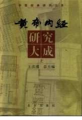 【黄帝内经研究大成-_下册】下载