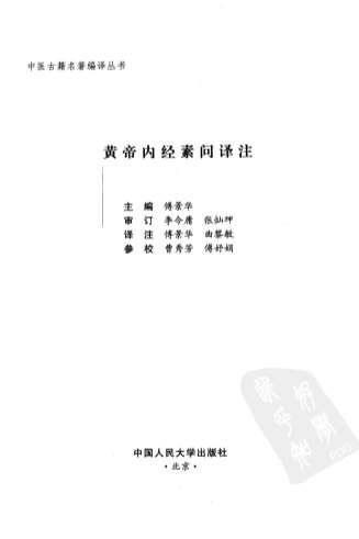 【黄帝内经素问译注】下载