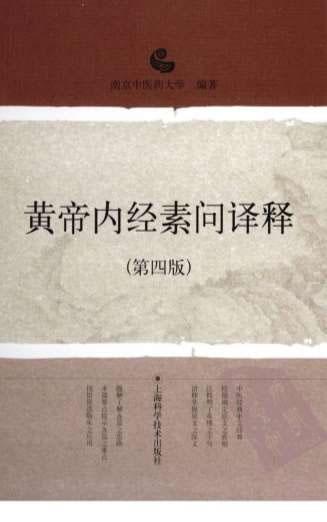 【黄帝内经素问译释】下载