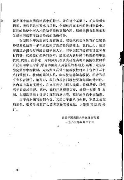 【黄帝内经讲解_上册光明中医函授大学主编】下载