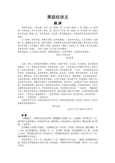 【黄庭经讲义】下载
