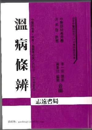【黄成义上课用书-温病条辩】下载