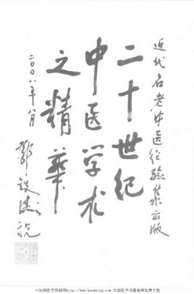 龚志贤论杂病.电子版.pdf