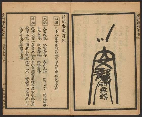 《辰州符咒大全》古籍原版