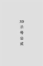 3D杀号公式