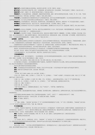 《八卦象数疗法--象数配方》(55页)李春彬