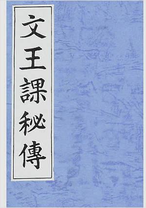 一名卜易-文王课秘传(古本)