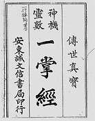 一行禅师-神机灵数一掌经(古本)