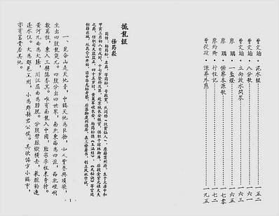 三僚古代风水抄本秘籍汇编(古本)