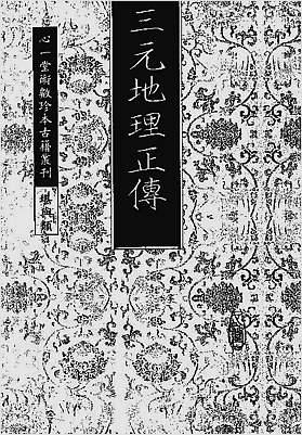 三元地理正传(古本.心一堂版)