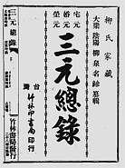 三元总录(古本)