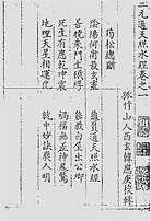 三元通天照水经(古本)