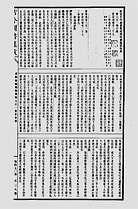 三命通会02(古本)