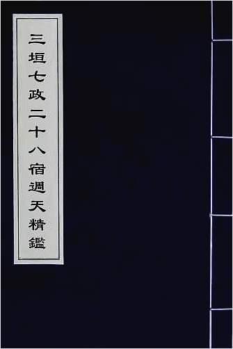 三垣七政二十八宿周天精鉴(古本)