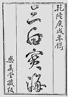 三白宝海(古本)