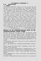 初级奇门教案节录84页