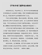 奇门遁甲培训班教材173页(从第13章开始)
