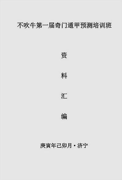 不吹牛-庚寅年2年第一期教材689页