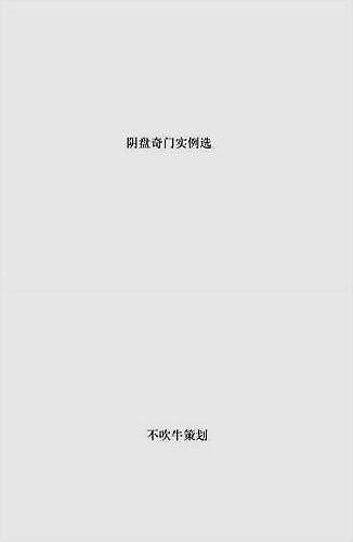 不吹牛策划-阴盘奇门实例选43页