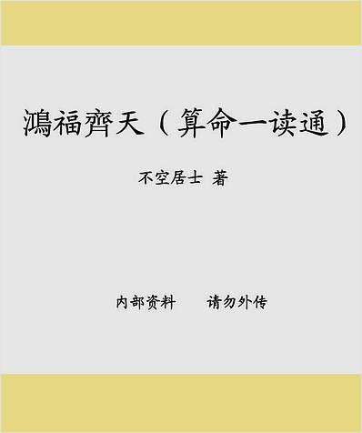 不空居士-鸿福齐天-算命一读通(古本)