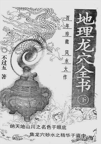 不过五-地理龙穴全书下册