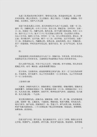 丘祖秘传大丹直指