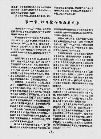 中华道医绝技教材