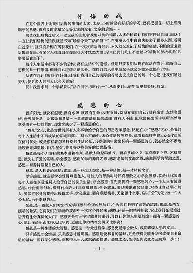 金口奇门特训班面授教材
