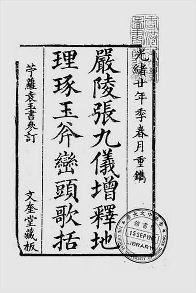 严陵张九仪-地理琢玉斧(古本)