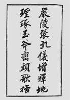 严陵张九仪增释地理琢玉斧峦头歌括(古本)