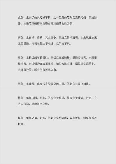中华测字术.心法大公开