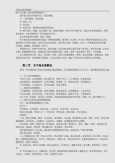 中原盲派命理秘典