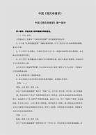 中国常氏命理学