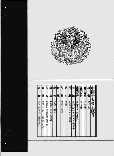 中国十大帝王藏书卷.帝学