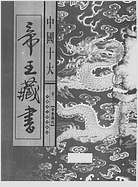 中国十大帝王藏书卷.帝鉴图说