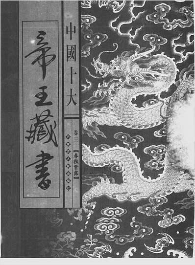 中国十大帝王藏书卷.春秋繁露