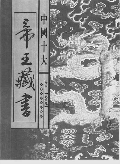 中国十大帝王藏书卷.长短经