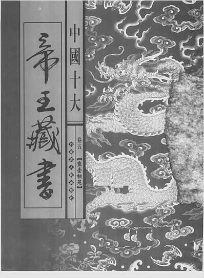 中国十大帝王藏书卷.灵台秘苑